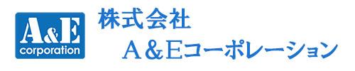 株式会社A&Eコーポレーション
